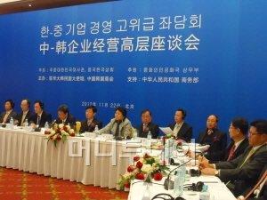22일 오후, 베이징 차오양구 캘빈스키호텔에서 열린 '한중기업 경영 고위급 좌담회'.