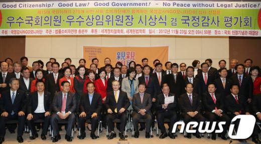 [사진]기념촬영하는 국정감사 우수의원들