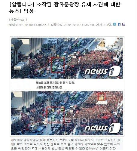 '조작'된 박근혜 광화문 유세사진, 원본 보니…