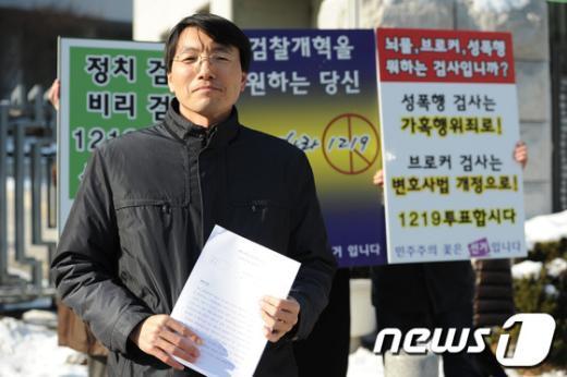 서기호 의원이 10일 대검찰청 앞에서 '브로커 검사법' 발의 기자회견을 갖고 있다.  News1 박세연 기자