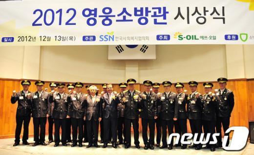 [사진]'2012 영웅소방관 시상식'