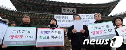 [사진]한글단체, 광화문 한자 현판 철회 요구 기자회견