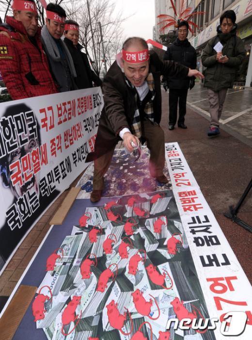 [사진]국고보조금 반환 촉구 퍼포먼스