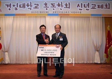 경일대 총동창회 신년교례회 열려