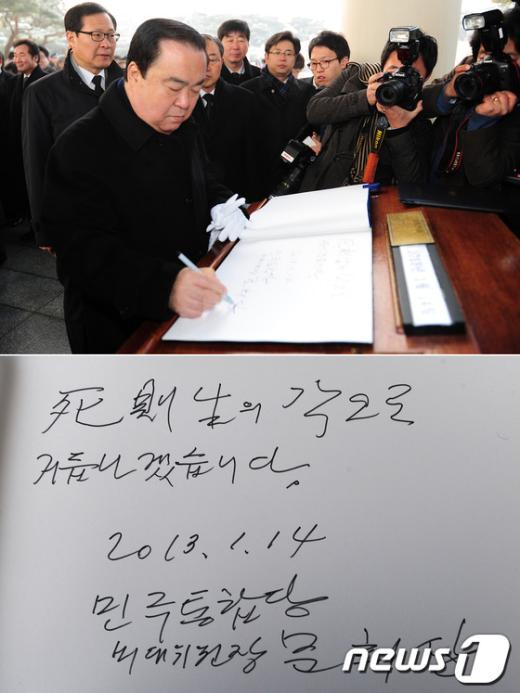 [사진]민주통합당 '사즉생의 각오로'