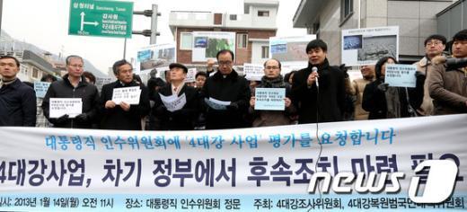 [사진]4대강 사업 평가 요청 기자회견