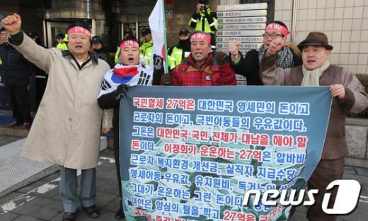 [사진]보수단체, 국민혈세 27억원 반환 촉구