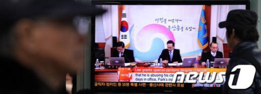 [사진]이 대통령 특별사면 뉴스 시청하는 시민들