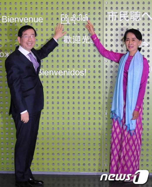 [사진]기념사진 찍는 박원순 시장 - 아웅산 수치 여사