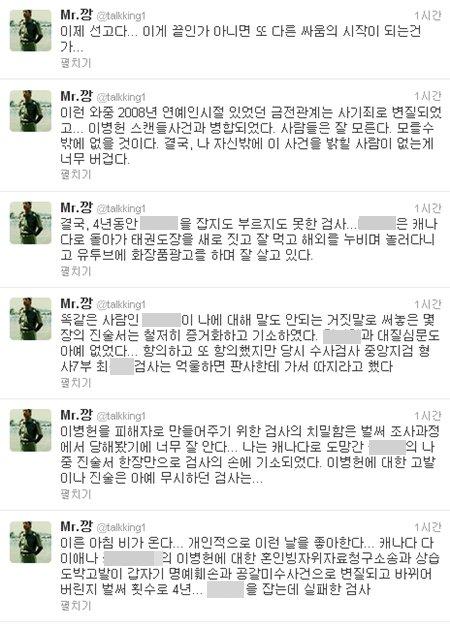 강병규, 구속선고 1시간 전 트위터에 쓴글이…