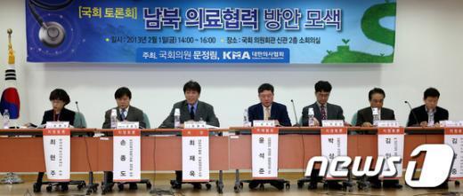 [사진]남북 의료협력 방안 모색 토론회