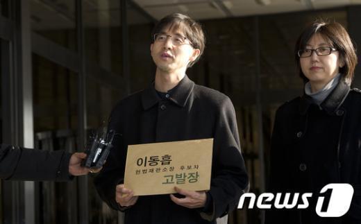 [사진]참여연대, 이동흡 헌법재판소장 후보자 고발