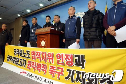 [사진]공무원 해고자 원직복직 촉구 기자회견