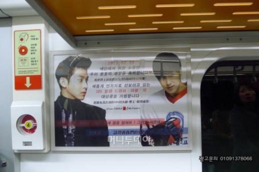 ↑유노윤호 팬사이트 MyYunho에 올라온 지하철광고사진