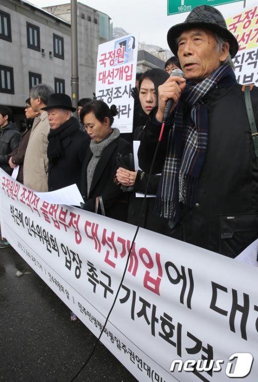 [사진]민권연대, 국정원 대선개입 조사 촉구 기자회견