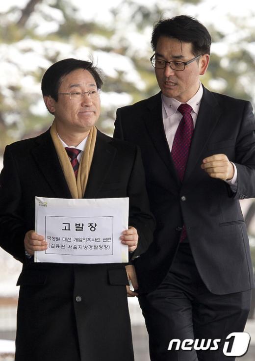 [사진]민주당, 김용판 서울지방검찰청장 검찰 고발