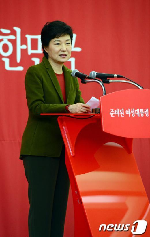 [사진]朴 당선인, 새누리당 연석회의에서 인사말