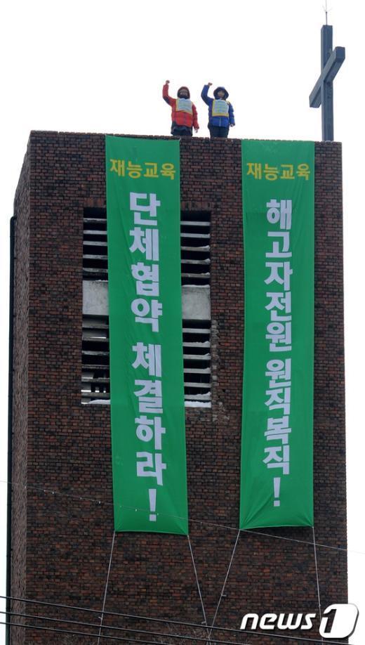 전국학습지산업노동조합 재능교육지부 소속 조합원들이 6일 서울 종로구 혜화동 재능교육 본사 맞은편 혜화동성당 종탑에 올라가 해고자 전원복직과 단체협약 원상회복을 요구하며 고공농성을 벌이고 있다.  News1 박지혜 기자
