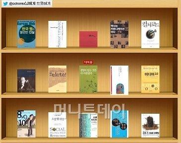 ↑국민도서관 책꽂이의 온라인 개인 서가.
