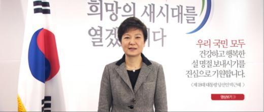 """朴당선인, 동영상 설인사 """"국민중심 국정운영"""""""