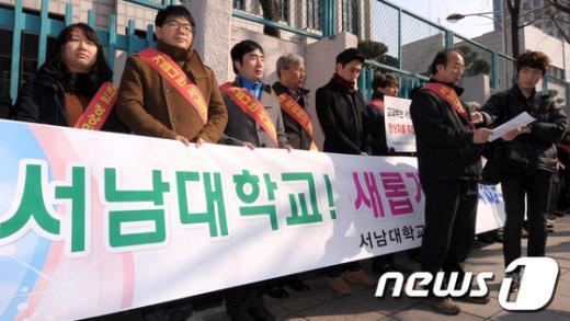 [사진]서남대 정상화 요구하는 교수협의회