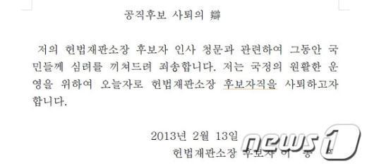 """이동흡 헌법재판소장 후보자의 """"사퇴의 변"""" 전문. 2013.2.13/뉴스1  News1"""