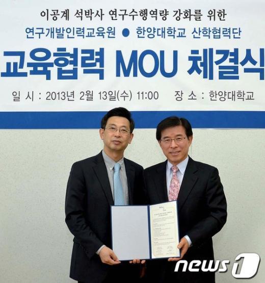[사진]한양대학교-연구개발인력교육원 MOU 체결