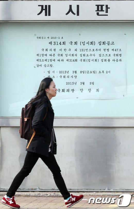 [사진]새누리, 3월 임시국회 단독 소집