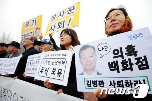 [사진]무기장사꾼 김병관 사퇴하라