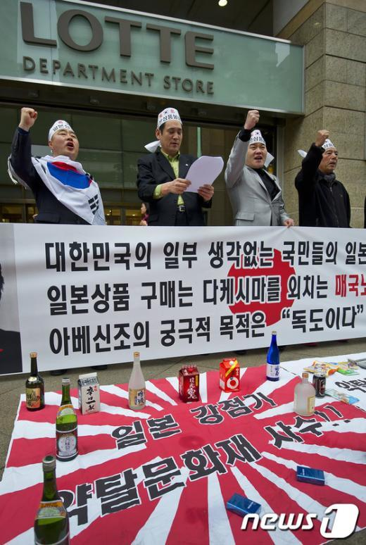 [사진]일본제품 불매운동 펼치는 시민단체