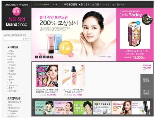 안티에이징 급부상… 온라인몰, '젊어지는 상품'을 잡아라!