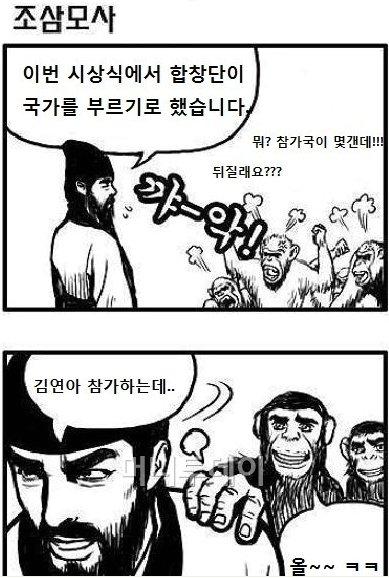 ▲한 온라인 커뮤니티에 올라온 '캐나다 합창단 김연아 조삼모사'라는 제목의 만화. <br />