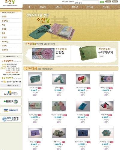 '박근혜 지갑'으로 실시간 검색어 1위… 온라인 사업 본격 강화할 터