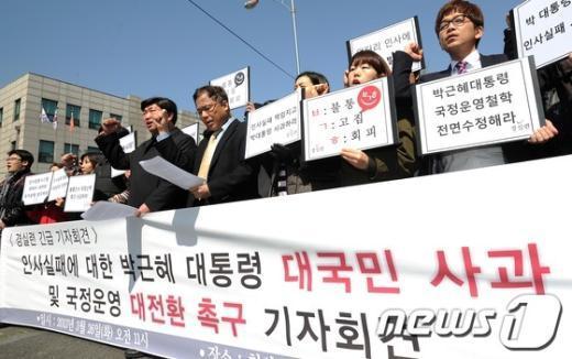 [사진]경실련, 인사실패에 대한 박근혜 대통령 대국민 사과 촉구