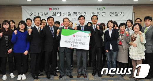 [사진]신세계-초록우산, 희망배달캠페인 후원금 전달