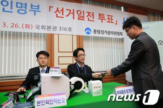 [사진]첫 도입되는 통합선거인명부 부재자투표
