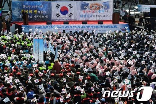 [사진]부산역 광장 천안함 3주기 추모제