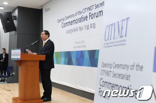 [사진]박원순, 시티넷 사무국 개소 기념 포럼 축사