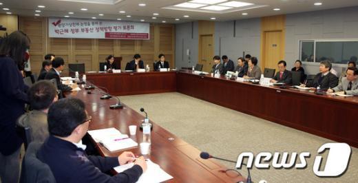 [사진]박근혜 정부 부동산 정책방향 평가 토론회
