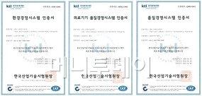 스타키코리아, ISO 3종 통합인증 동시 획득