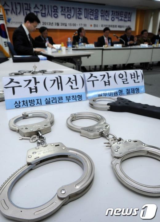 [사진]수사기관 수갑사용 적정기준 마련 정책 토론회