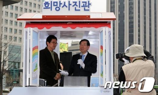 """[사진]박원순 시장 '희망사진관을 소개합니다"""""""