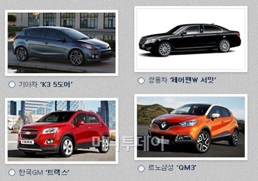 [알림]'2013 서울모터쇼'에서 '당신'이 뽑을 올해의 車