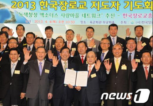 [사진]서울시-한국장로교 총연합회 협약식