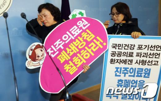 [사진]눈물 흘리는 진주의료원 간호사들