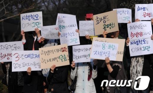 [사진]자유전공 폐지 반대하는 연세대학교 학부모들