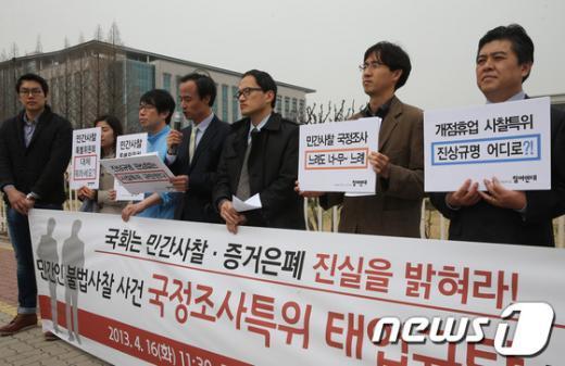 """[사진]""""민간인 불법사찰 국정조사 실시하라!"""""""