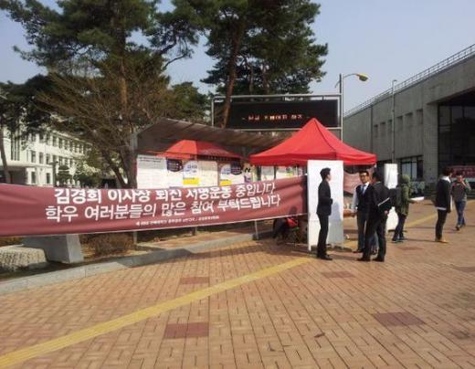 """건국대학교 총학생회 """"이사장 퇴진"""" 관련 서명운동.(비대위 제공)  News1"""
