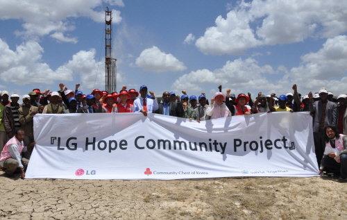 LG, 에티오피아에 자립형 농촌마을 조성