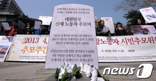 [사진]4.28 세계 산재사망노동자 추모주간 선포